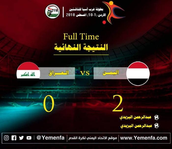 عاجل ناشئو اليمن يحققون فوزاً ساحقاً على منتخب «العراق» تعرف على النتيجة «تفاصيل»