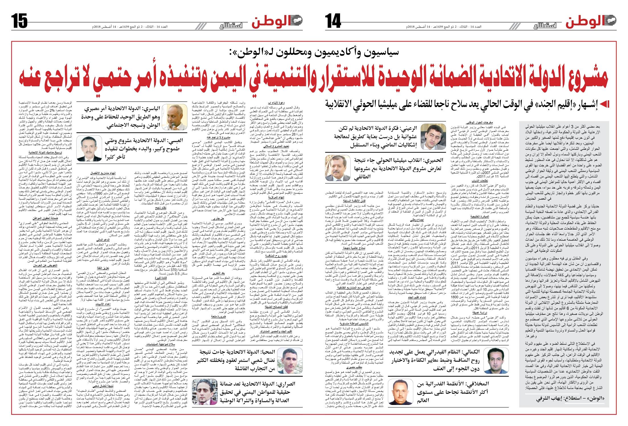 سياسيون وأكاديميون ومحللون مشروع الدولة الاتحادية الضمانة الوحيدة للاستقرار والتنمية في اليمن وتنفيذه أمر حتمي لا تراجع عنه